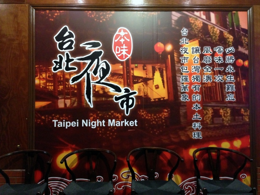 Taiwanese Restaurant Sunnybank Hills